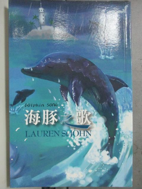 【書寶二手書T1/文學_HAK】海豚之歌 (平裝)_Lauren