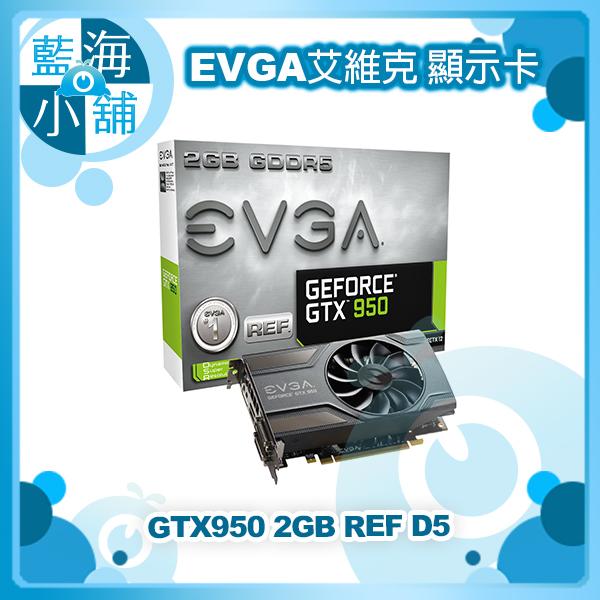 EVGA 艾維克 GTX950 2GB REF D5 128 bit PCI-E 顯示卡