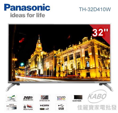 【佳麗寶】-(Panasonic國際牌)32吋LED液晶電視【TH-32D410W】