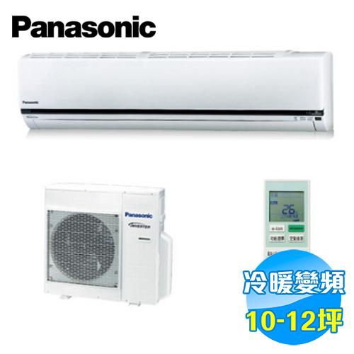 國際 Panasonic 冷暖變頻 一對一分離式冷氣 J系列 CS-J71VA2 / CU-J71VHA2