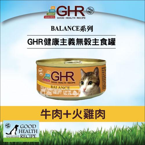 +貓狗樂園+ 健康主義GHR【貓用無榖主食罐。牛肉火雞肉。100g】50元*單罐賣場