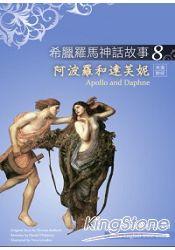 希臘羅馬神話故事8:阿波羅和達芙妮(Apollo and Daphne)(25K彩圖+解答中譯別冊+1CD)