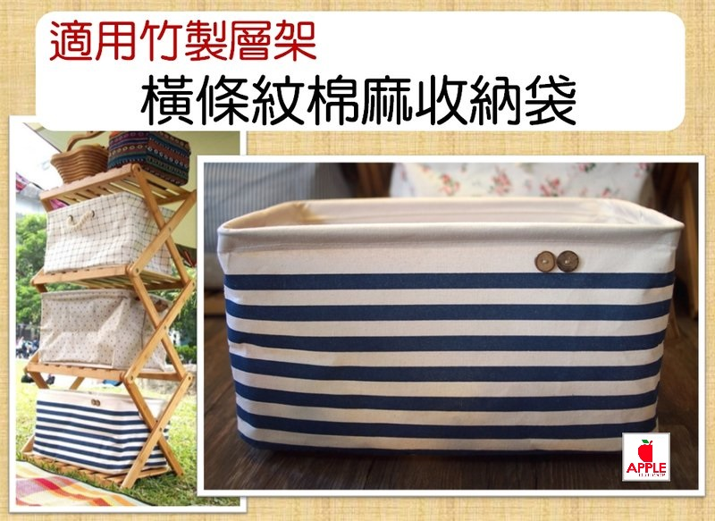 【【蘋果戶外】】ZAKKA風橫條紋棉麻布 收納袋, 適用竹製摺疊三層架四層架(復古ZAKKA風 汙衣袋 洗衣籃 衣物收納箱)