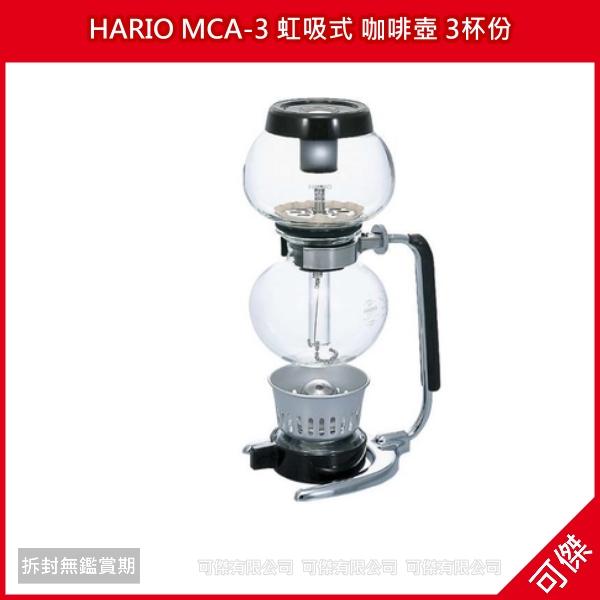 可傑 日本進口 HARIO MCA-3 虹吸式 咖啡壺 3杯份