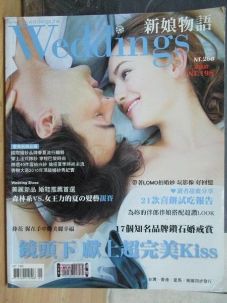 【書寶二手書T1/雜誌期刊_XDN】Weddings新娘物語_49期_鏡頭下獻上超完美Kiss等