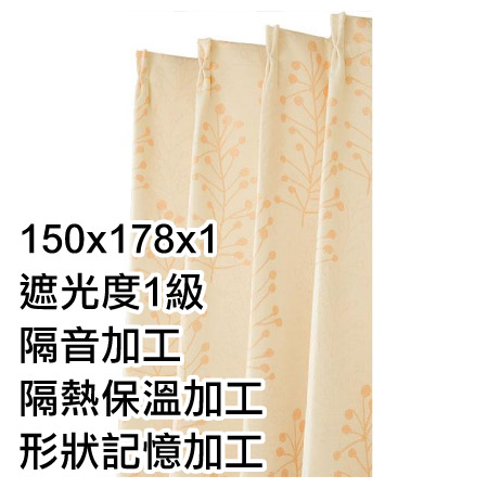 隔熱隔音窗簾 MIST3 OR 150X178X1