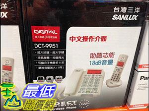 [105限時限量促銷] COSCO SANLUX 台灣三洋數位字母無線電話機PHONE 大音量中文黑DCT-9951 _C112887
