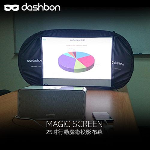 Dashbon Magic Screen 25 吋行動魔術投影布幕 AMS2221