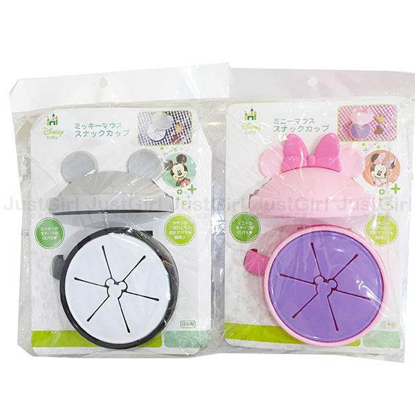 迪士尼 米奇 米妮 零食杯 防漏碗 餅乾盒 零食碗 單耳 餐具 正版日本製造進口 * JustGirl *