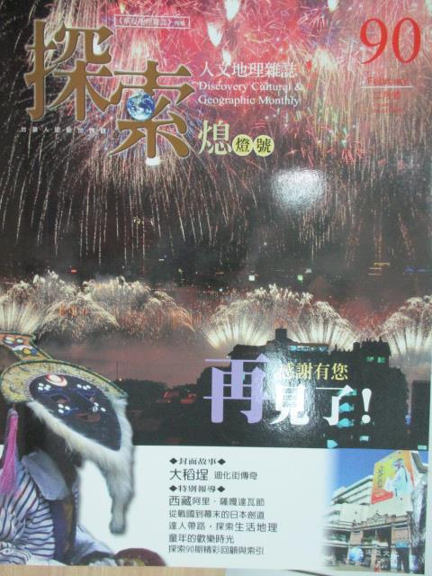 【書寶二手書T1/雜誌期刊_YJD】探索人文地理雜誌_2014/2熄燈號_迪化街等