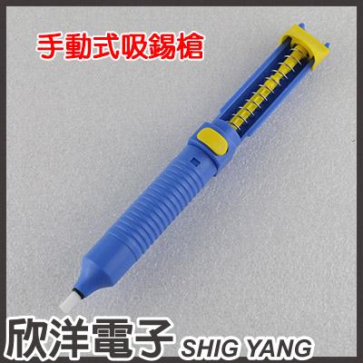 ※ 欣洋電子 ※手動式吸錫器/吸錫槍 (PRO-108)