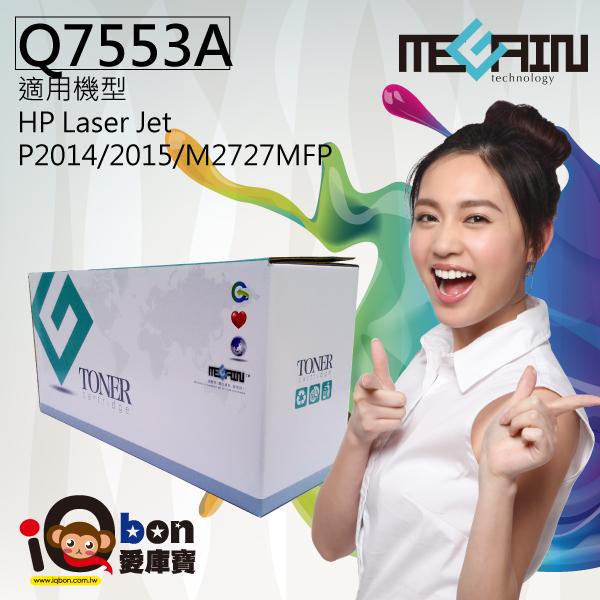 【iQBon愛庫寶網路商城】台灣美佳音MEGAIN TONER‧HP環保黑色碳粉匣 適用HP Laser Jet P2014/2015/M2727MFP副廠碳粉匣(Q7553A)