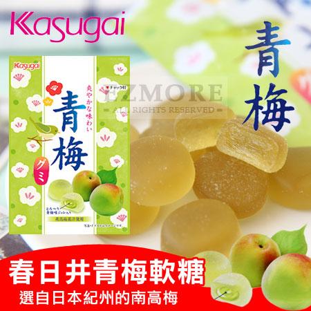 日本 Kasugai 春日井 青梅軟糖 40g 夾心軟糖 梅子軟糖 梅子糖【N101653】