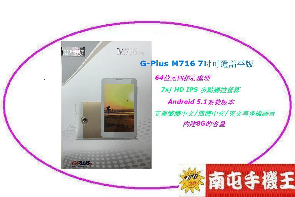 Ω南屯手機王Ω ~G-Plus M716 7吋可通話平版~【免運宅配到家】