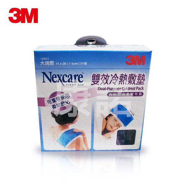 【3M】雙效冷熱敷墊 Nexcare 16001 - 大塊敷1入