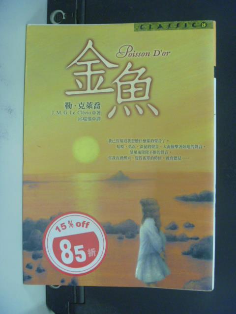 【書寶二手書T4/翻譯小說_ONP】金魚_J. M. G. LE. Clezio