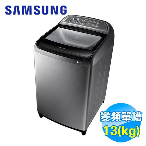 SAMSUNG 三星 Dualwash便利手洗 13公斤 洗衣機 WA13J5750SP/TW