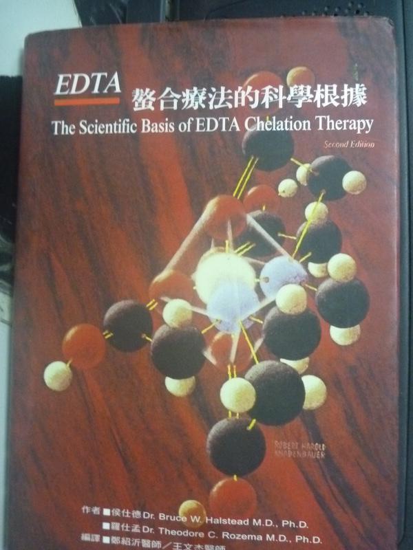 【書寶二手書T3/大學理工醫_YJA】EDTA螫合療法的科學根據2/e_侯仕德