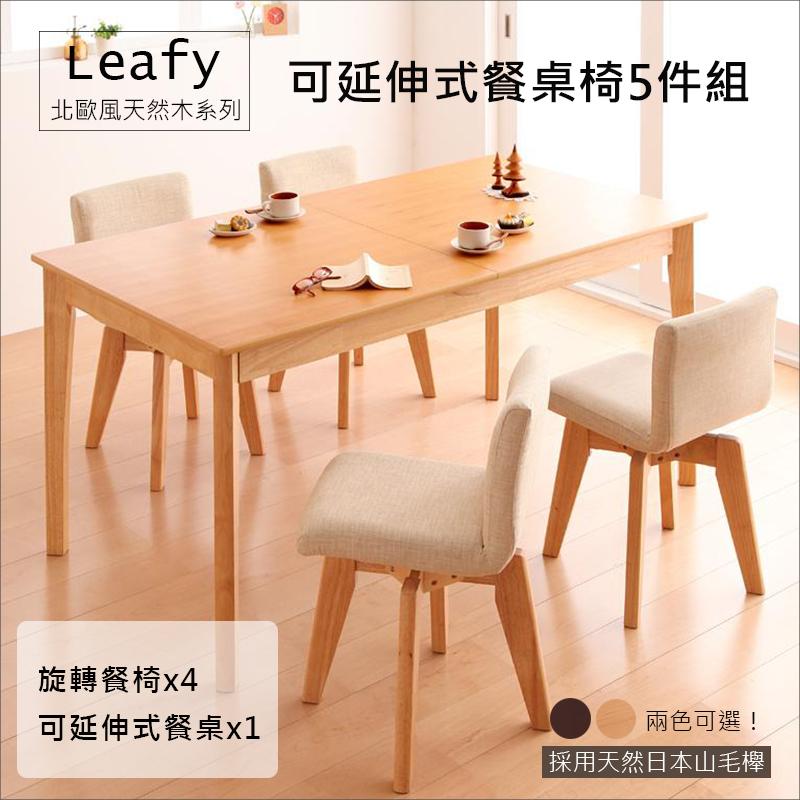 【日本林製作所】Leafy北歐風天然木餐桌椅5件組(餐桌+旋轉式餐椅x4)