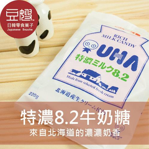 【豆嫂】日本零食 UHA味覺糖 UHA特濃8.2 牛奶糖(袋裝)