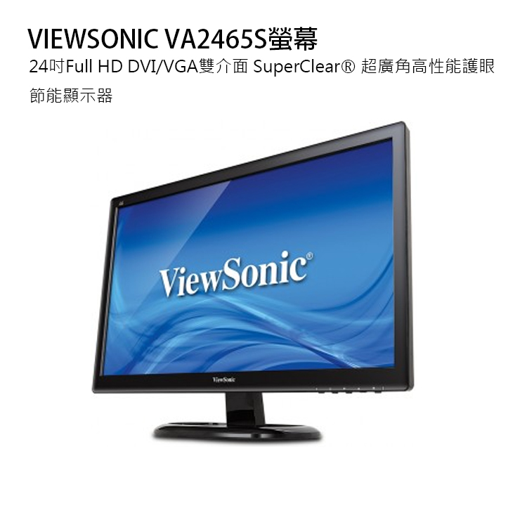 [喬傑數位]VIEWSONIC VA2465S螢幕