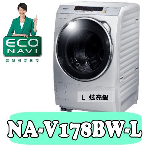 【送10倍點數=9折回饋】國際牌 16公斤變頻洗脫斜取式滾筒洗衣機【NA-V178BW-L】