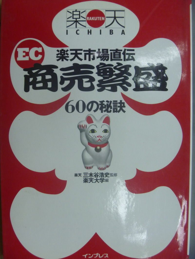 【書寶二手書T5/行銷_MNT】樂天市場直傳-商賣繁盛60個秘訣_日文書
