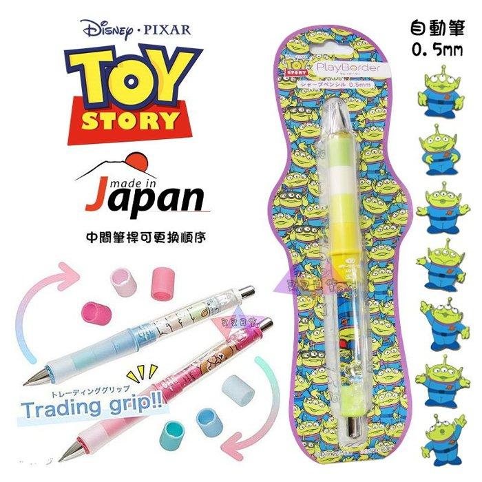 叉叉日貨 迪士尼玩具總動員三眼怪成群滿版Dr.Grip好握紓壓搖搖筆自動筆 日本製【Di92875】