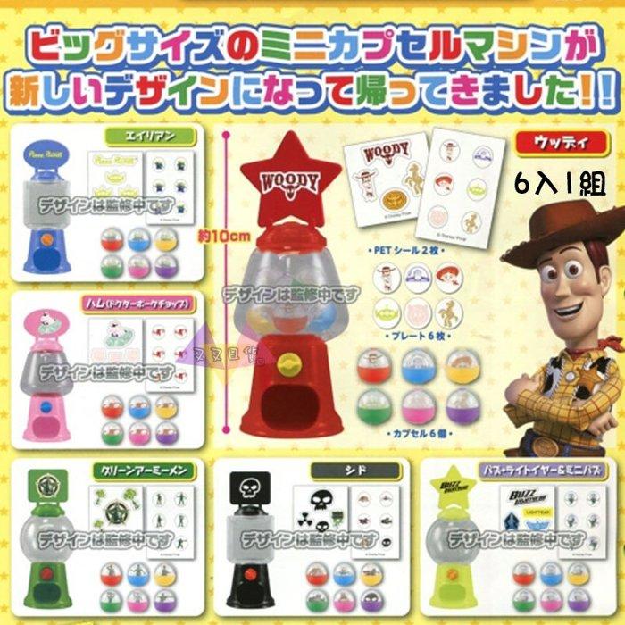 叉叉日貨 迪士尼玩具總動員胡迪巴斯阿薛扭蛋機迷你擺飾6入組 日本正版【DI35995】到貨~