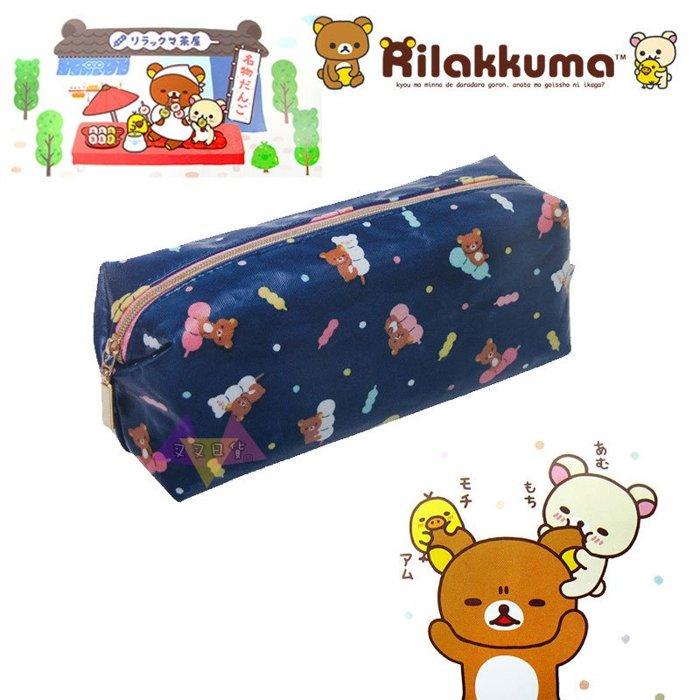 叉叉日貨 拉拉熊懶懶熊茶屋系列抱糰子點點滿版深藍底筆袋 日本正版【Ri65124】預購7月