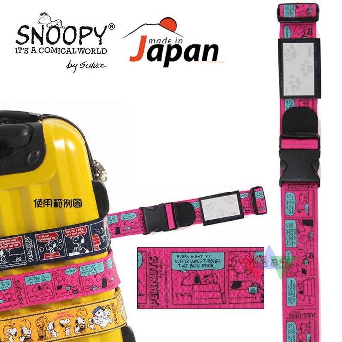 叉叉日貨 Snoopy史努比漫畫框桃紅底行李箱登機箱束帶綁帶 日本製【SN37898】