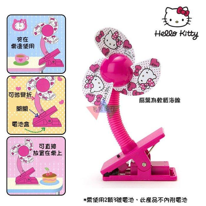叉叉日貨 Hello Kitty凱蒂貓桃紅愛心點點桌上型小電扇夾式娃娃車用盒裝 日本正版【KT96318】