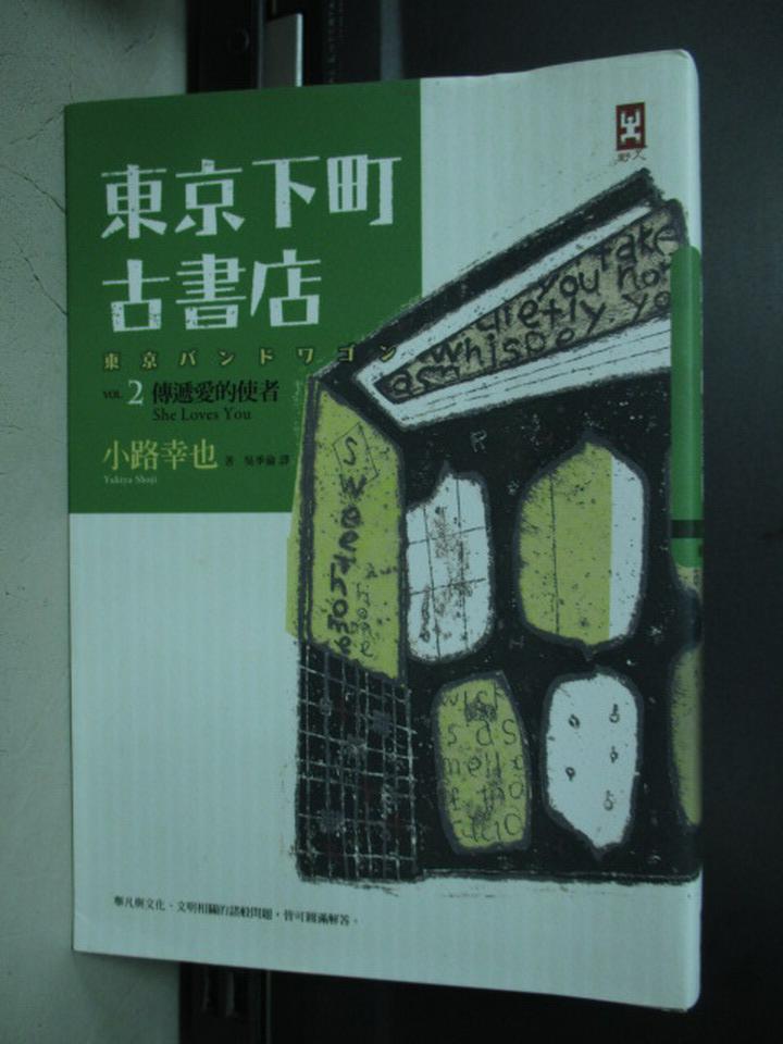 【書寶二手書T3/翻譯小說_KCQ】東京下町古書店_小路幸也