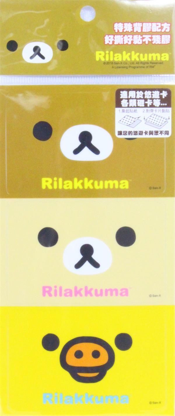 【真愛日本】16042100036拉拉熊卡貼3入-大臉   拉拉熊 懶熊 San-X 文具 防水票卡貼