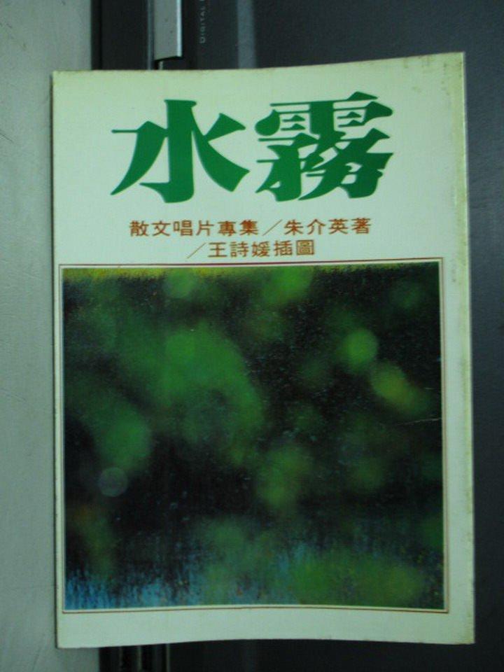 【書寶二手書T6/文學_LBC】水霧-散文唱片專輯_朱介英