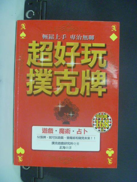 【書寶二手書T1/嗜好_GNQ】超好玩撲克牌 遊戲.魔術.占卜_撲克遊戲研究所 , 王海
