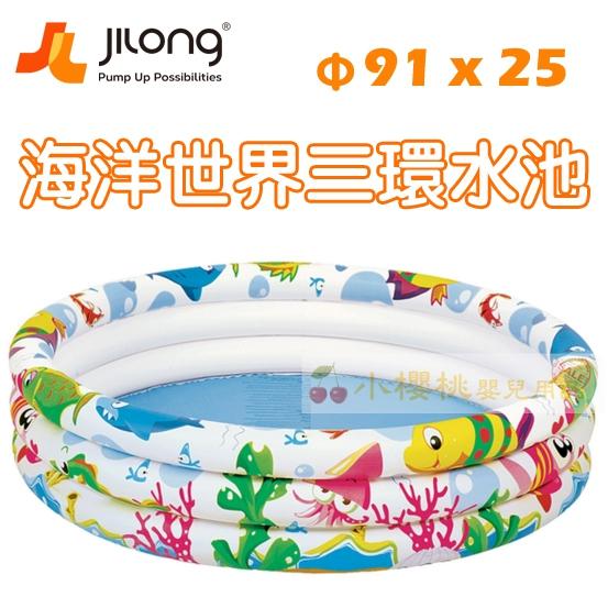 親親--Jilong海洋世界三環水池 兒童游泳池 (小) 直徑91cm