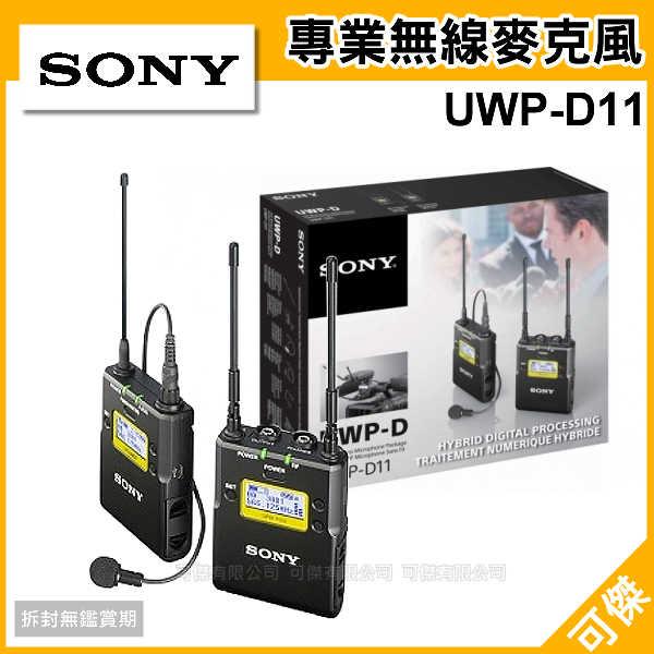 可傑  SONY  UWP-D11  K14新頻段  專業無線手握式麥克風   領夾式  自動追頻  液晶電容量顯示 公司貨