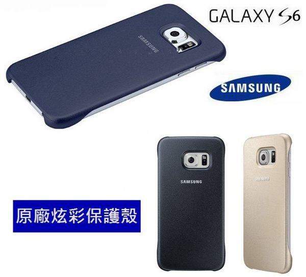 原廠【S6 G9208 炫彩保護殼】Galaxy S6 G9208 原廠後蓋、原廠背蓋、原廠保護殼【三星盒裝公司貨】