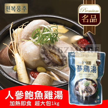 韓國 人蔘鮑魚雞湯 (超大包1kg/包) 鮑魚蔘雞湯 雞湯 人蔘湯 蔘雞湯 鮑魚人蔘湯 加熱即食 微波即可【N101707】