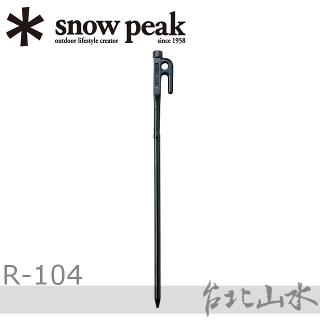 Snow Peak R-104 鍛造強化鋼營釘 40cm/露營營釘/強化鋼釘/日本雪峰