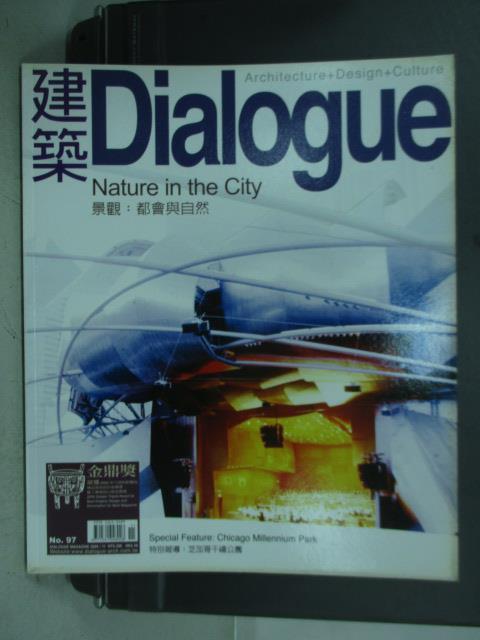 【書寶二手書T1/設計_YFO】建築Dialogue_97期_都會與自然等