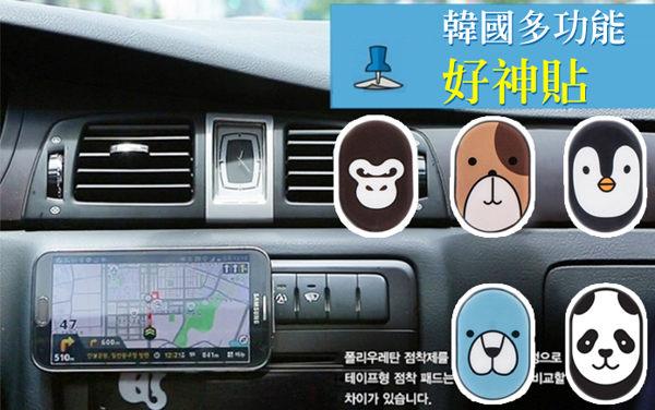 韓國 Fix-it 多功能 動物 造型 手機貼 車用萬用貼