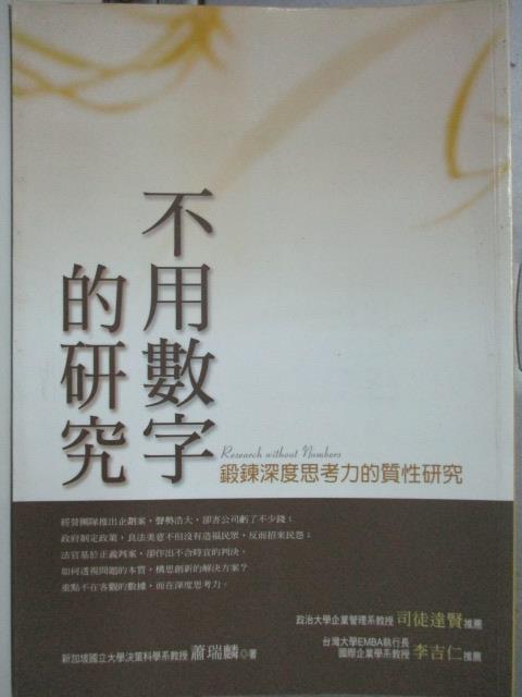 【書寶二手書T1/財經企管_JRW】不用數字的研究_原價450_蕭瑞麟