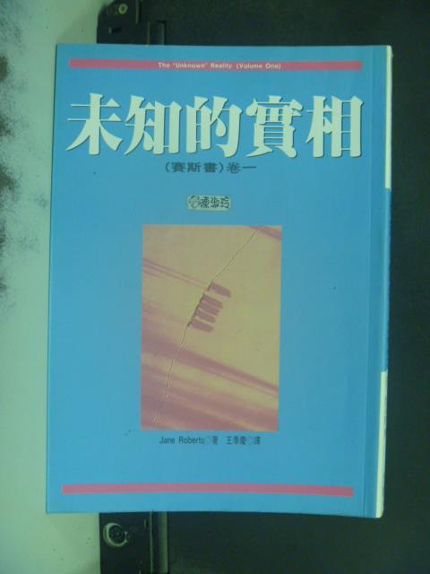 【書寶二手書T1/心靈成長_JKL】未知的實相-賽斯書(卷二)_JANE ROBERTS