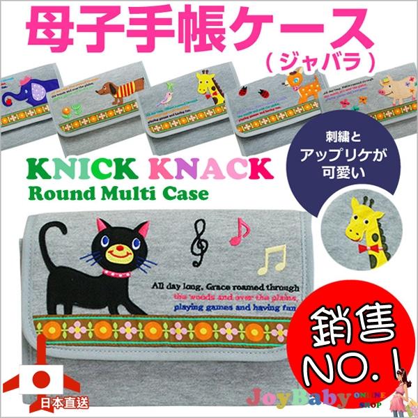 KNICK KNACK母子手帳包POETIC日本直送媽媽包防潑水手拿包【JoyBaby】