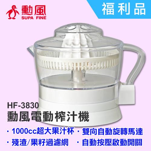 【美致生活館】勳風--電動榨汁機HF-3830 寶寶/老年人 輕鬆飲用~