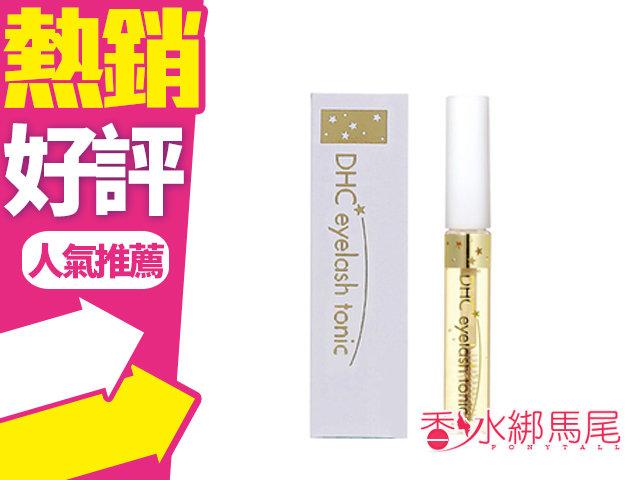 日本 DHC 睫毛修護液 6.5ml 睫毛增長液 期限到2017唷~◐香水綁馬尾◐