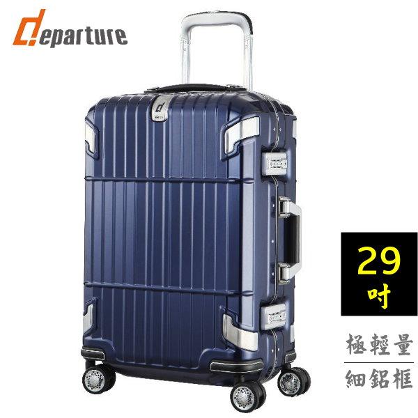 「29吋 行李箱」輕量細鋁框箱×多色可選 :: departure 旅行趣 ∕ HD505