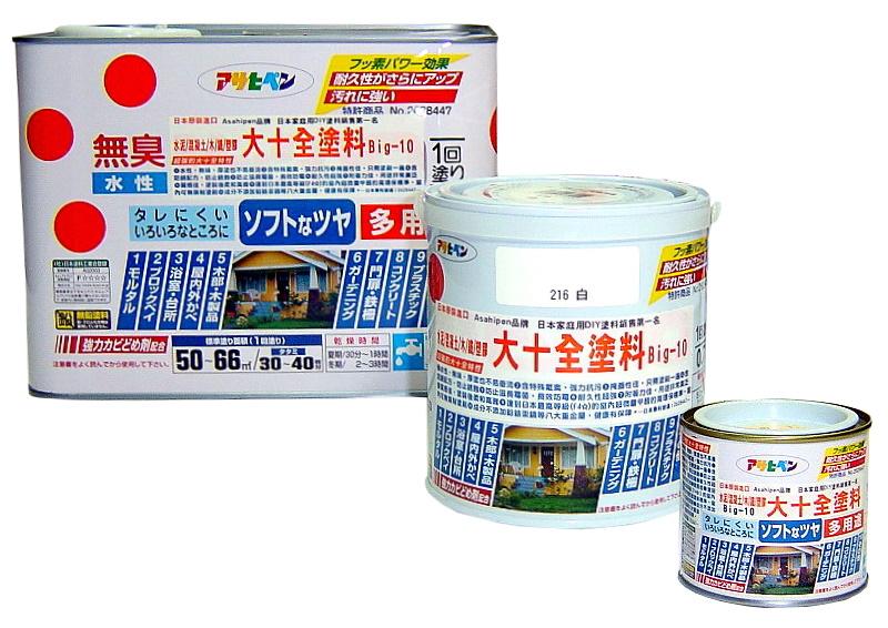 本Asahipen 水泥/混凝土/木/鐵/塑膠 Big-10大十全健康塗料